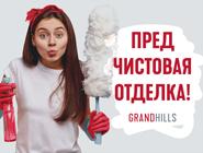 ЖК «Гранд Хиллс» в Красногорске Квартиры от 3 млн руб.! Квартиры